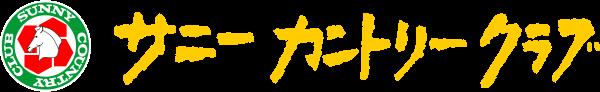 サニーカントリークラブロゴ
